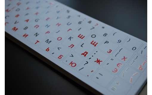Наклейки на клавіатуру (білі). Відмінна якість!!!